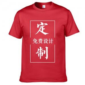 红色精品纯棉文化衫-来图定制