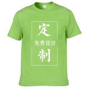 果绿色精品纯棉文化衫-来图定制